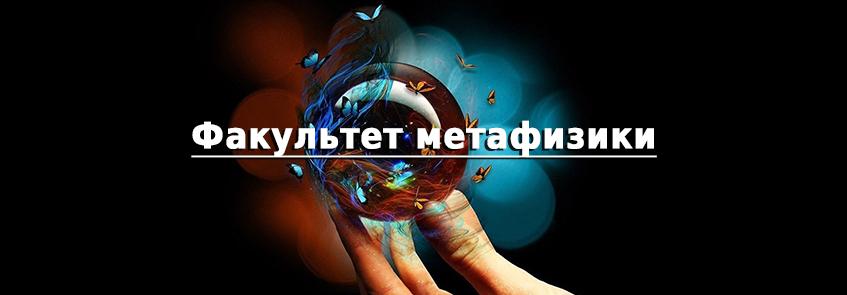 Метафизика, прикладная метафизика