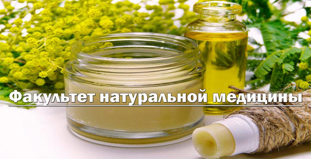 Натуральная медицина