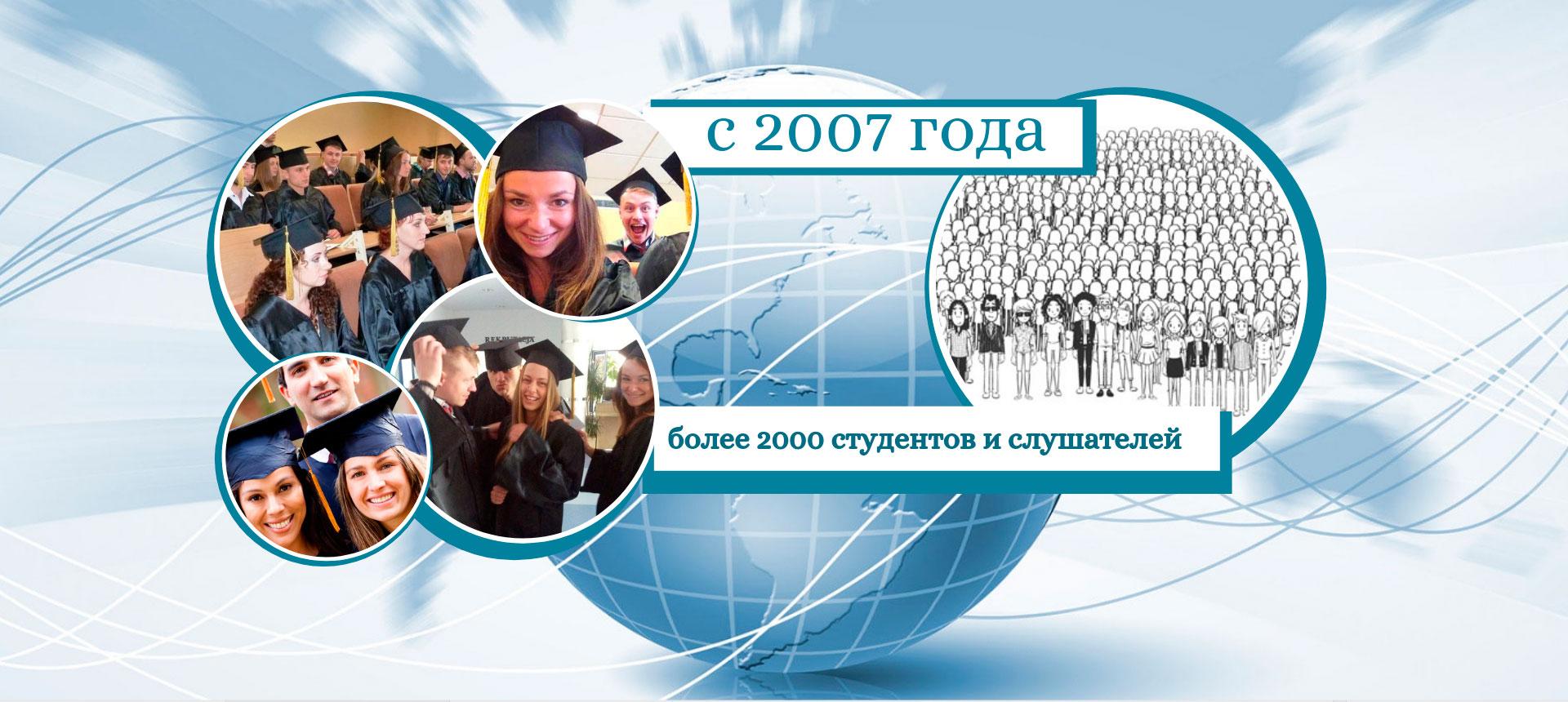 Студенты euroinst