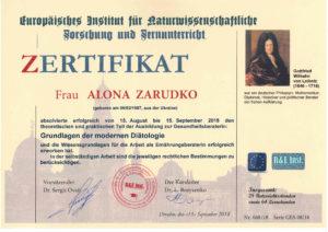 Сертификат Европейского института естественно-научных исследований