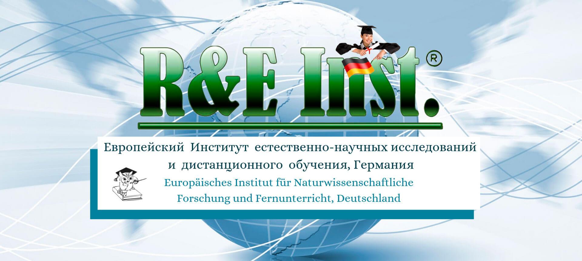Дистанционное обучение Европейского Института естественно-научных исследований и дистанционного обучения