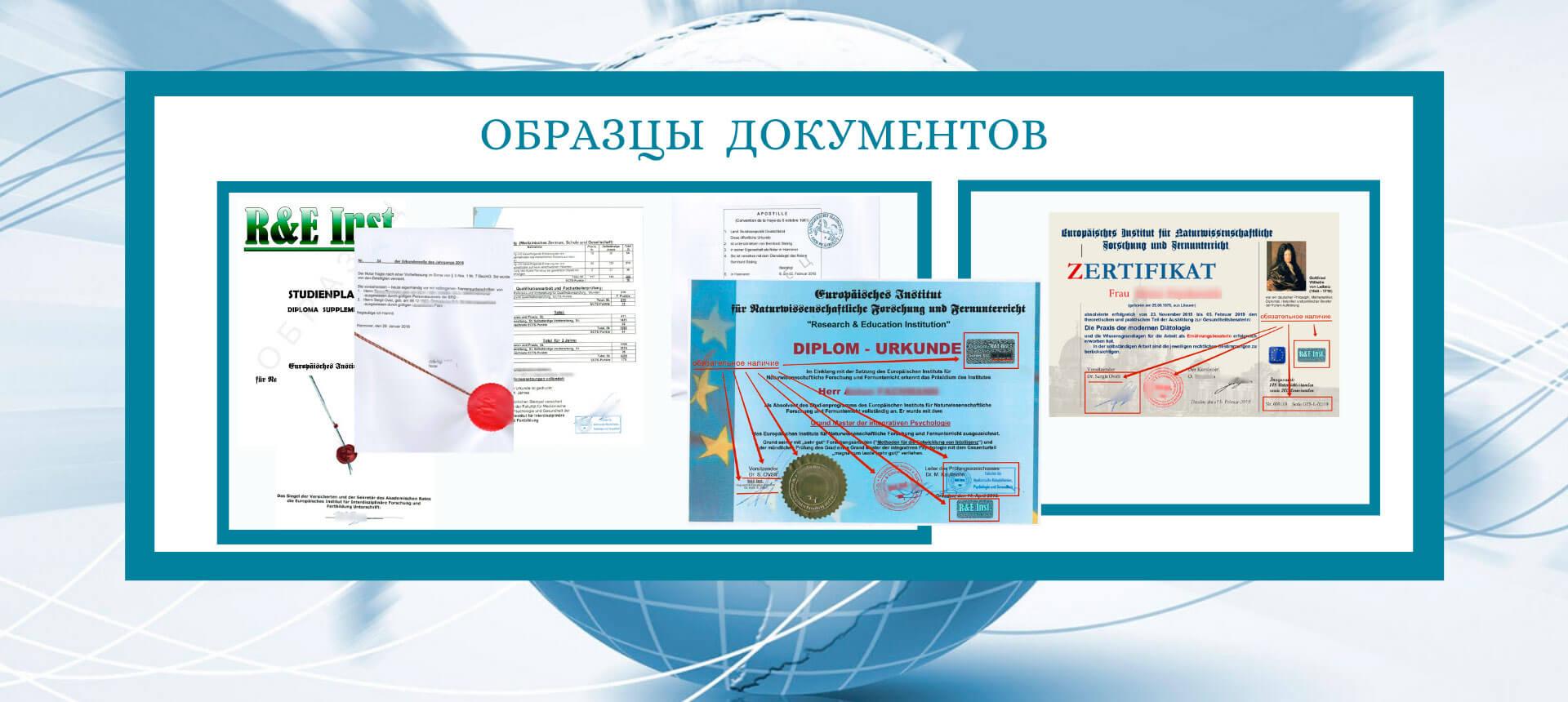 Сертификаты и дипломы euroinst.org